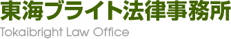 東海ブライト法律事務所 Tokaibright law Office